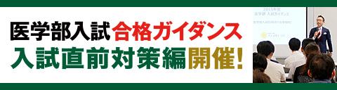 医学部入試合格ガイダンス 入試直前対策編 開催