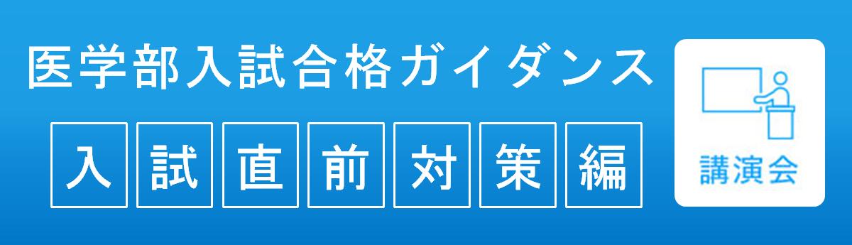 合格ガイダンス(入試直前対策編)2