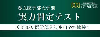 私立医学部大学別 実力判定テスト