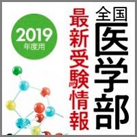 2019年度用時事本表紙
