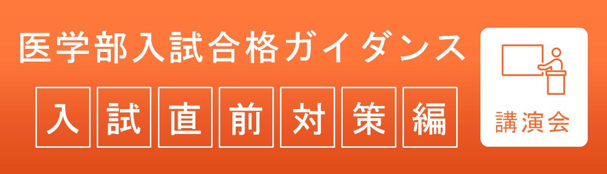 2021年 医学部入試合格ガイダンス(入試直前対策編)