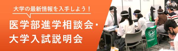 医学部進学相談会・大学入試説明会